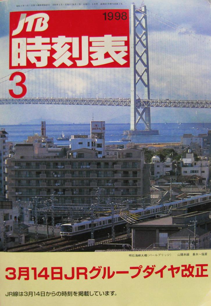 JTB時刻表1998年3月号