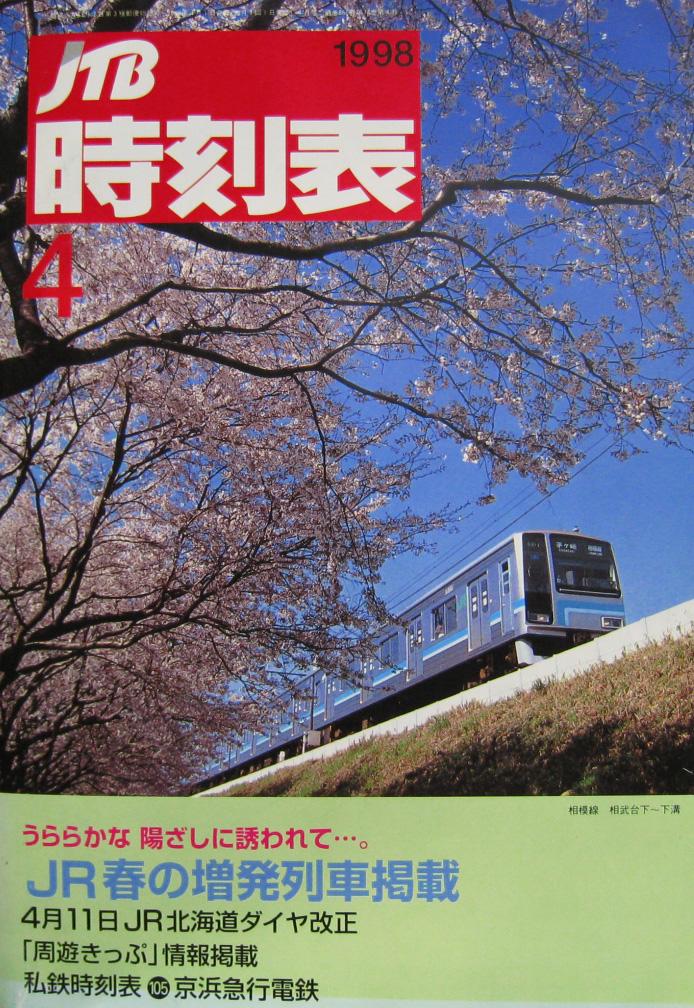 JTB時刻表1998年4月号