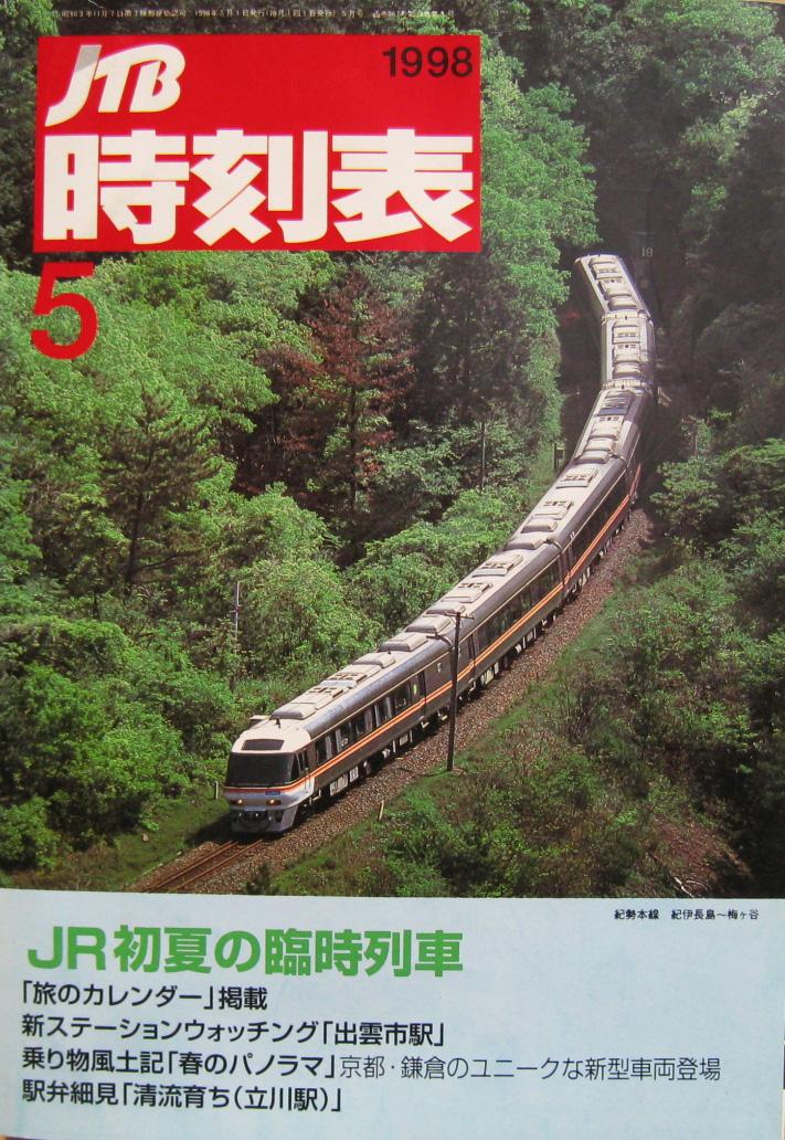 JTB時刻表1998年5月号