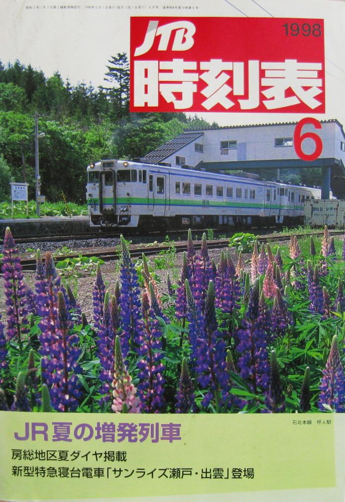 JTB時刻表1998年6月号