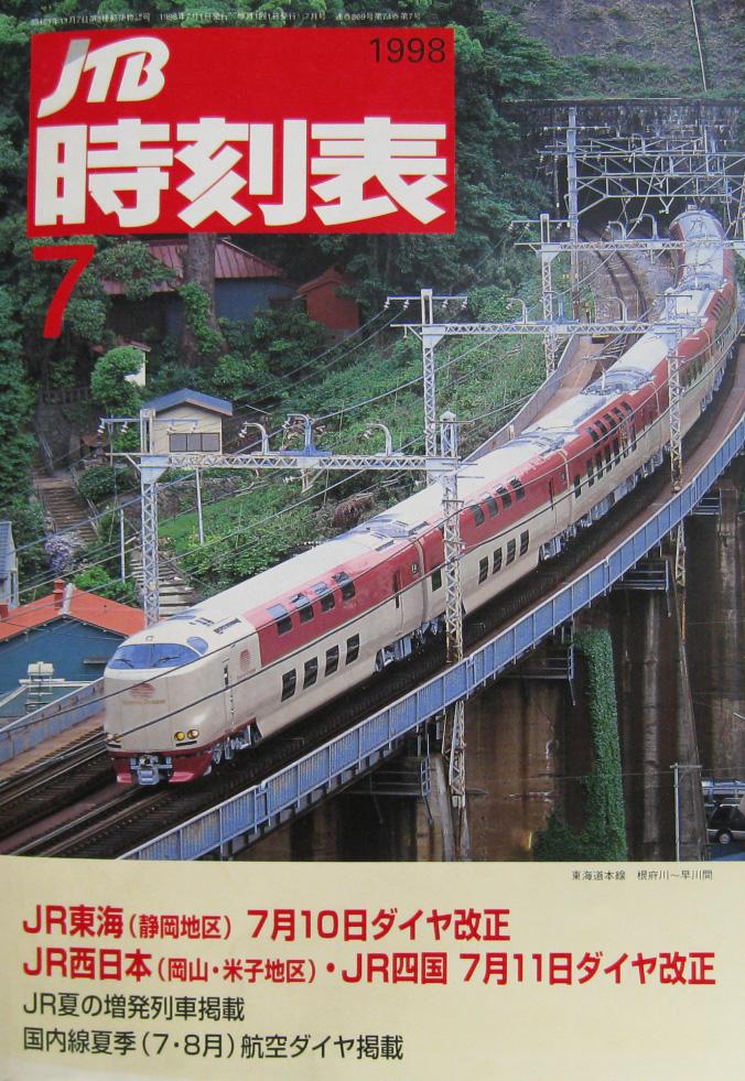 JTB時刻表1998年7月号