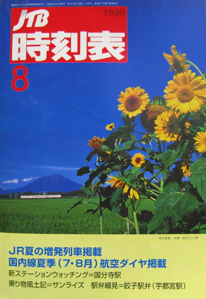 JTB時刻表1998年8月号