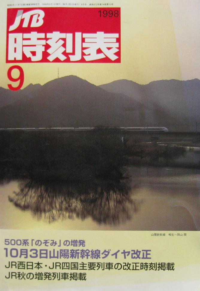 JTB時刻表1998年9月号