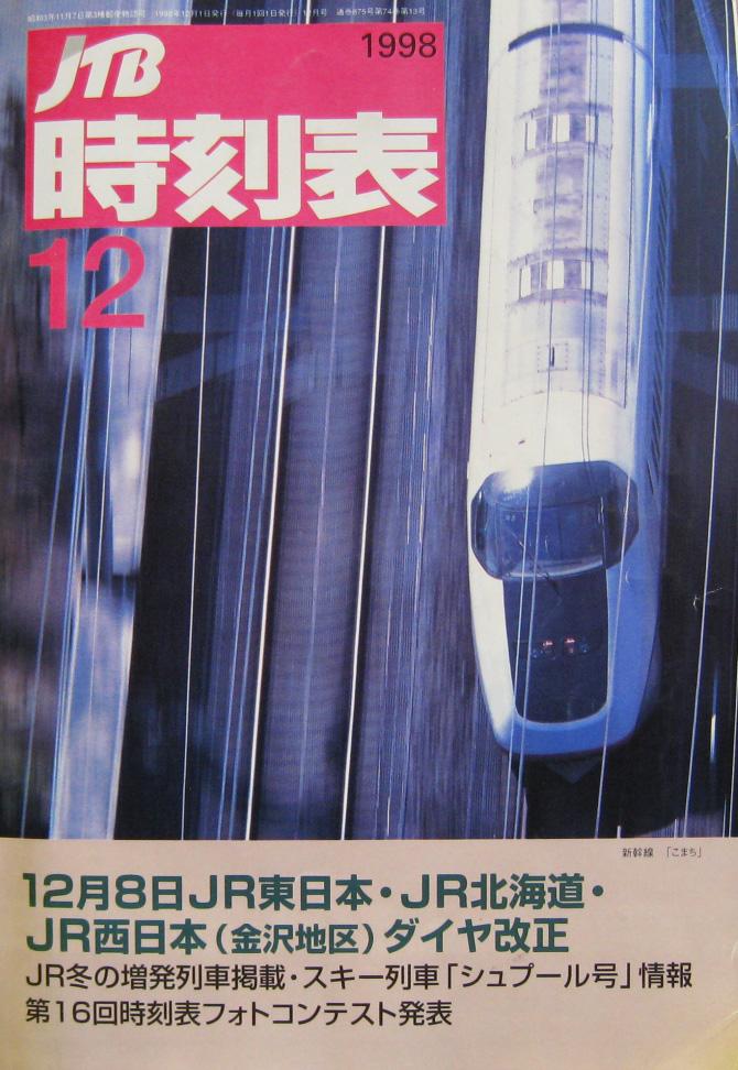 JTB時刻表1998年12月号