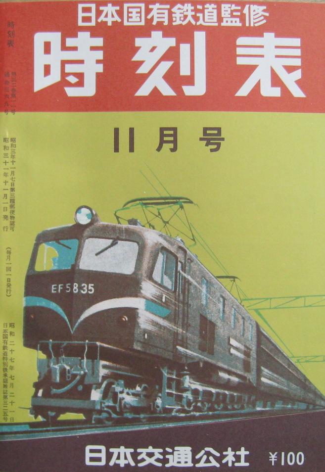JTB時刻表1956年11月号
