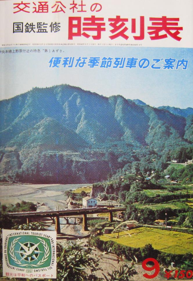 JTB時刻表1967年9月号