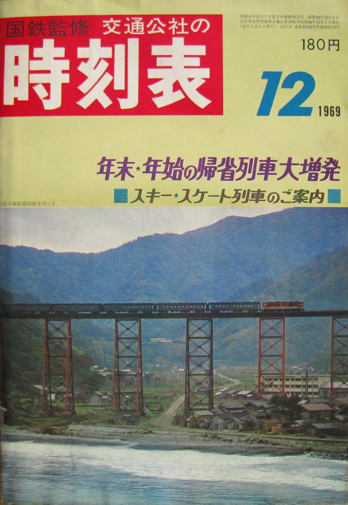 JTB時刻表1969年12月号
