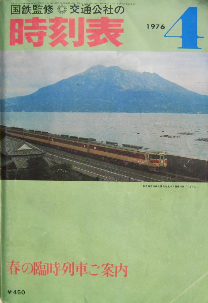 JTB時刻表1976年4月号 1976年4月号   1976年~JTB時刻表収集家 哲のホームペ
