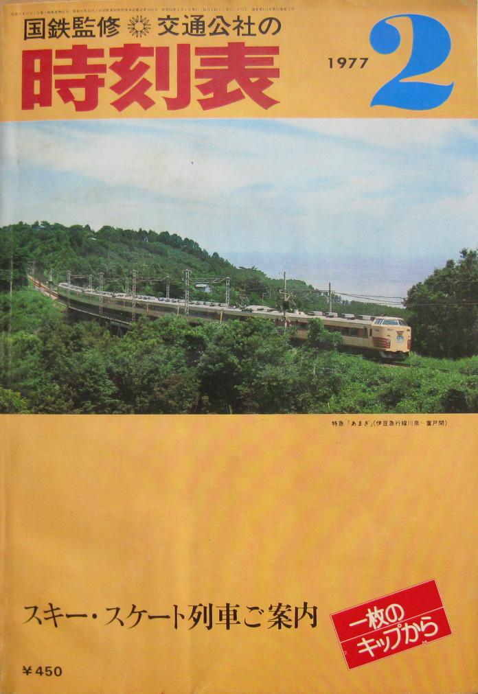 JTB時刻表1977年2月号