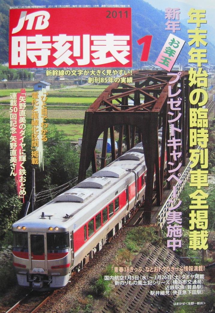 JTB時刻表2011年1月号