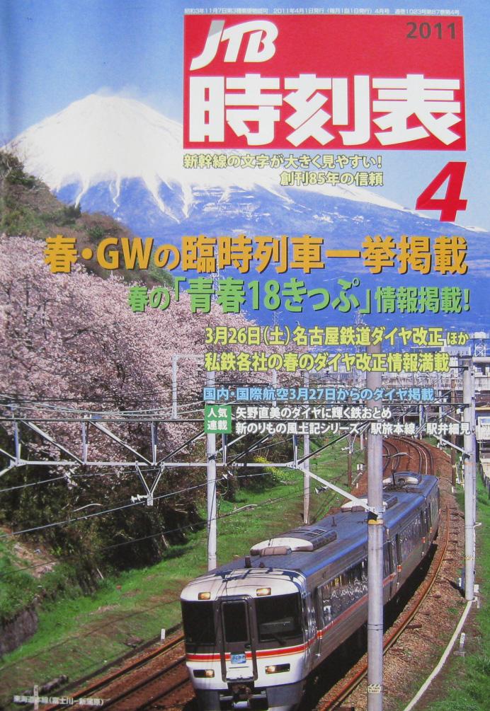 JTB時刻表2011年4月号