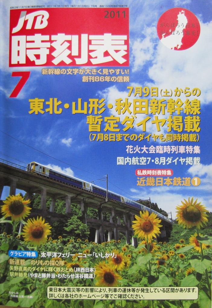 JTB時刻表2011年7月号