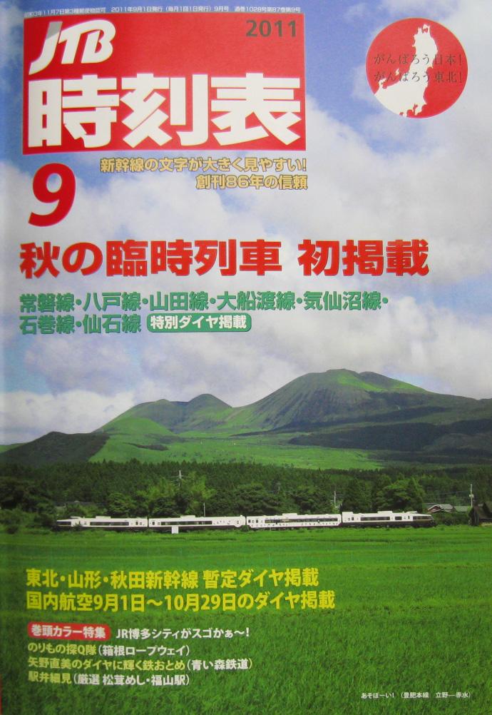 JTB時刻表2011年9月号