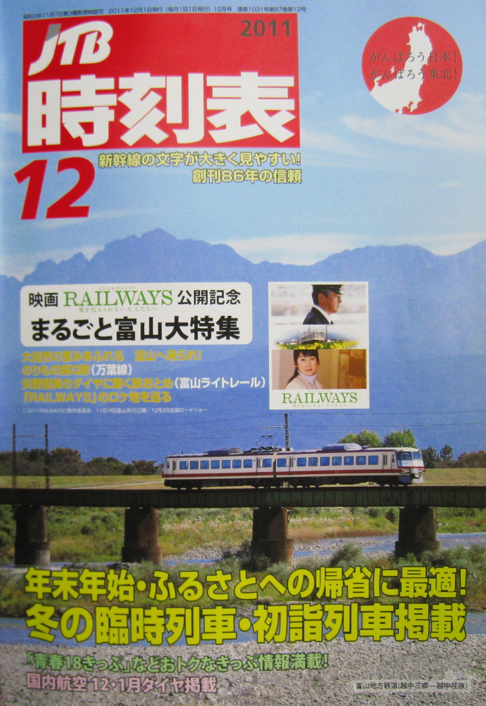 JTB時刻表2011年12月号