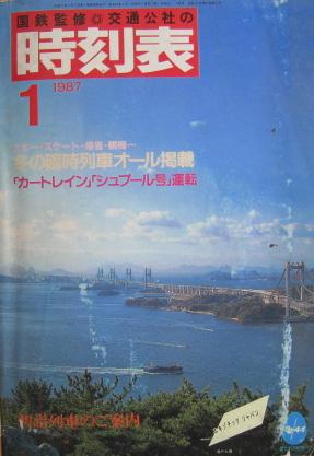 JTB時刻表1987年1月号