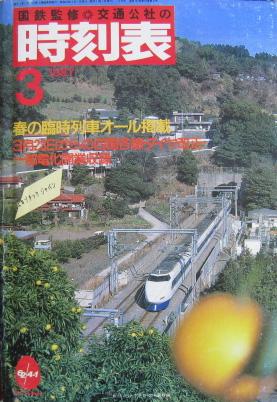 JTB時刻表1987年3月号