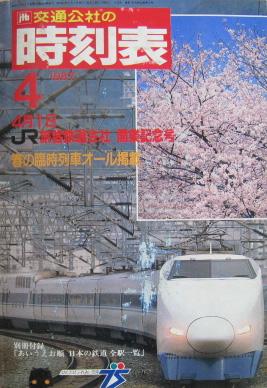JTB時刻表1987年4月号