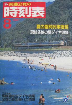 JTB時刻表1987年8月号