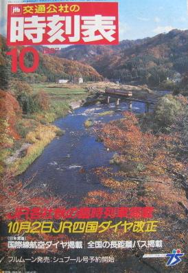 JTB時刻表1987年10月号