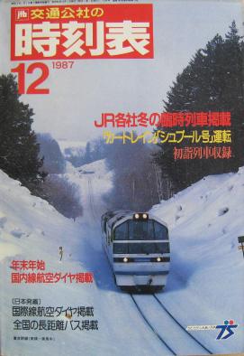 JTB時刻表1987年12月号