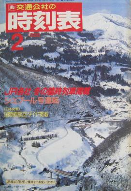 JTB時刻表1988年2月号