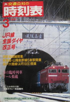 JTB時刻表1988年3月号
