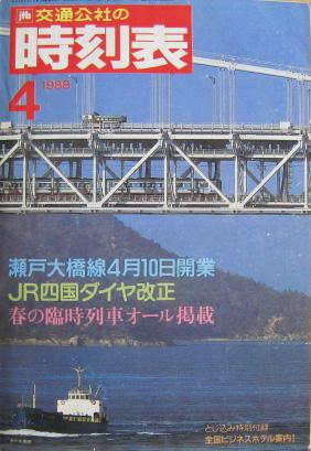 JTB時刻表1988年4月号