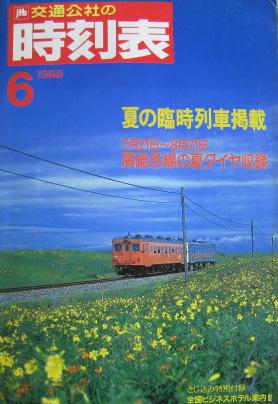 JTB時刻表1988年6月号