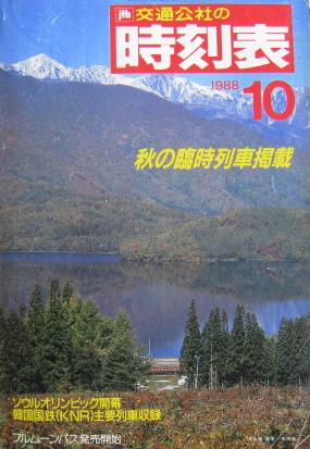 JTB時刻表1988年10月号