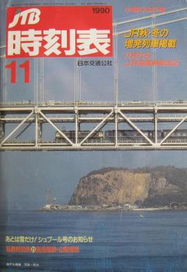 JTB時刻表1990年11月号