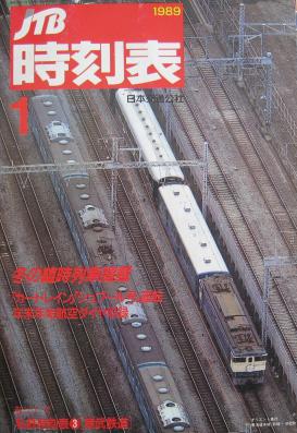 JTB時刻表1989年1月号