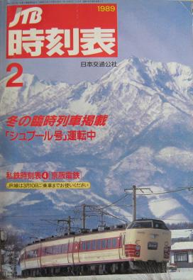 JTB時刻表1989年2月号