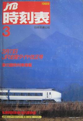 JTB時刻表1989年3月号