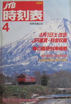 JTB時刻表1989年4月号