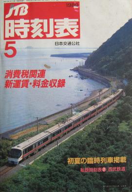 JTB時刻表1989年5月号