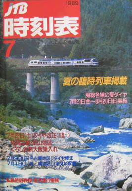 JTB時刻表1989年7月号