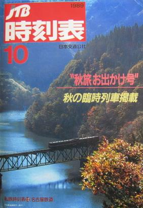JTB時刻表1989年10月号