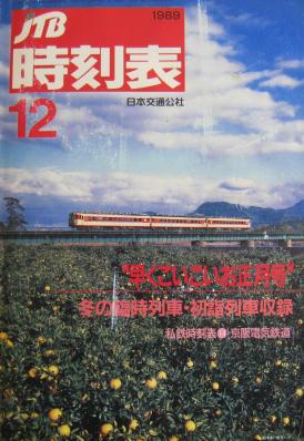 JTB時刻表1989年12月号