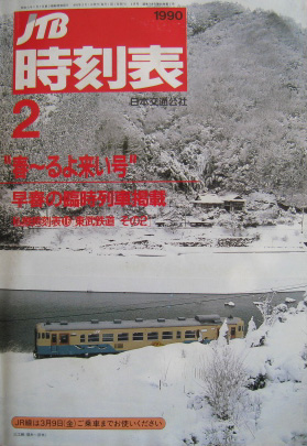 JTB時刻表1990年2月号