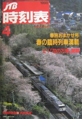 JTB時刻表1990年4月号