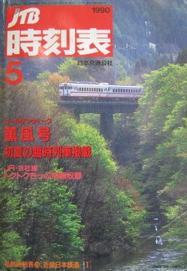 JTB時刻表1990年5月号
