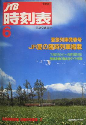 JTB時刻表1990年6月号