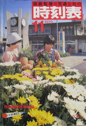 JTB時刻表1979年11月号