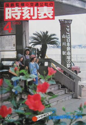 JTB時刻表1980年4月号