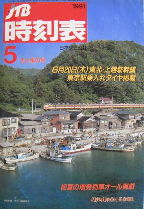 JTB時刻表1991年5月号