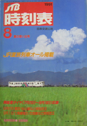JTB時刻表1991年8月号