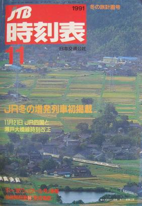 JTB時刻表1991年11月号