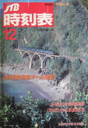 JTB時刻表1991年12月号