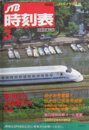 JTB時刻表1992年3月号