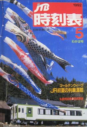 JTB時刻表1992年5月号